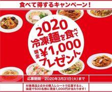 冷凍めんを食べて現金1000円プレゼントキャンペーン、2月1日から(日本アクセス)