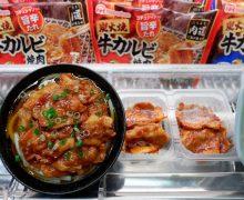 ニッポンハム、好評の「炭火焼 牛カルビ焼肉」に加えて「直火焼 サイコロステーキ」! シリーズ名は「肉道(にくどう)」