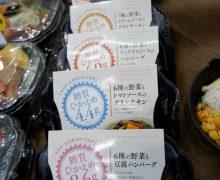 糖質オフも♪ じわじわと人気上昇中! デリカの視点から作った冷凍食品(阪急デリカアイ)