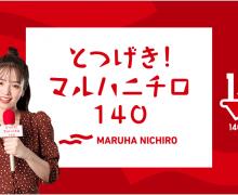 横田真悠さんが「とつげき!マルハニチロ140」 140の動画でレポート! シェアして当たるキャンペーンも