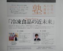 令和の新年の抱負は『冷和』 冷凍食品で和む時代に!! 2月は奈良でPicard小野社長とご一緒に講演会