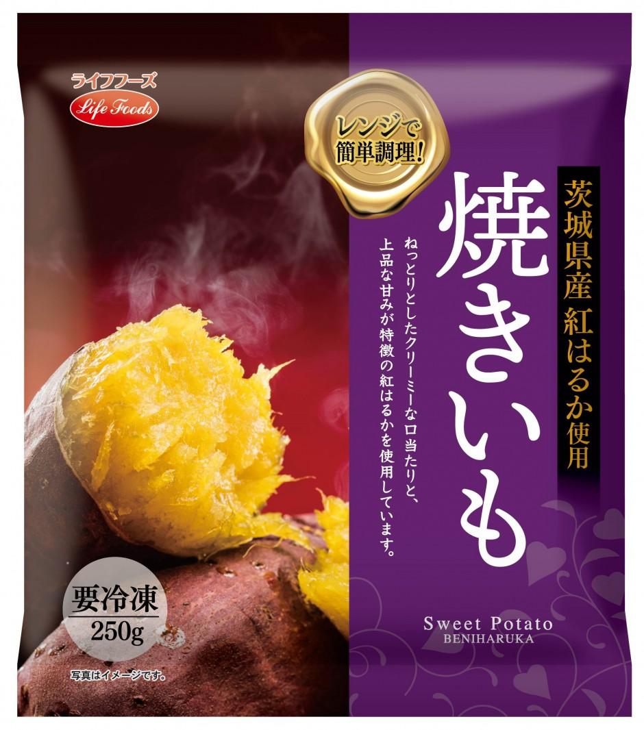 手軽にレンジで、茨城県産紅はるかの「焼きいも」、おつまみに北海道じゃがいもの「チーズインハッシュドポテト」(ライフフーズ)