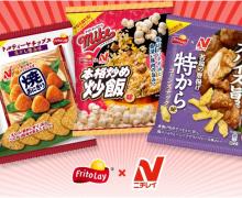 「マイクポップコーン 本格炒め炒飯味」!! 確かに焼豚風味とネギの香り ジャパンフリトレー×ニチレイフーズで3品