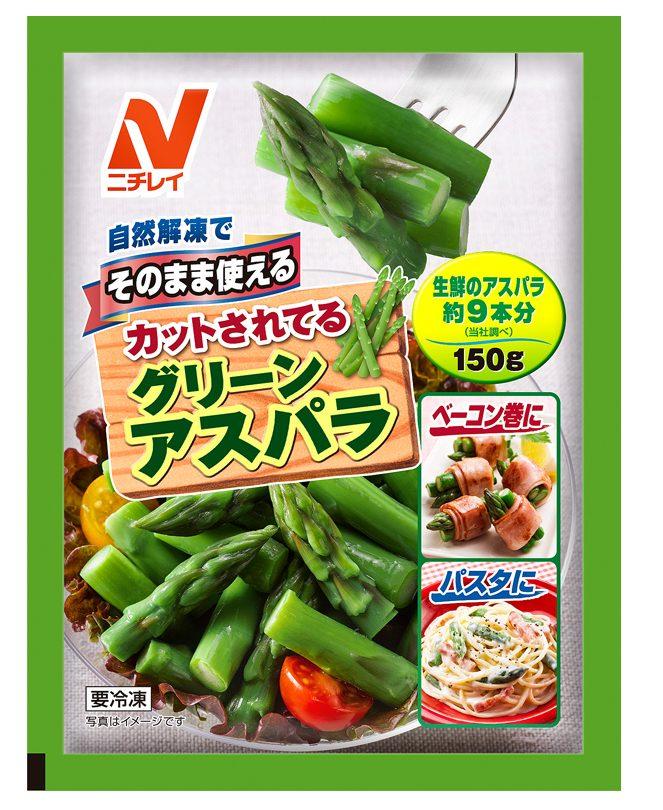 今年はカット済みの「グリーンアスパラ」! 自然解凍で便利な冷凍野菜「そのまま使える」シリーズ(ニチレイフーズ)