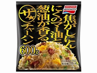 本日から再スタート、味の素冷凍食品「ザ★チャーハン」