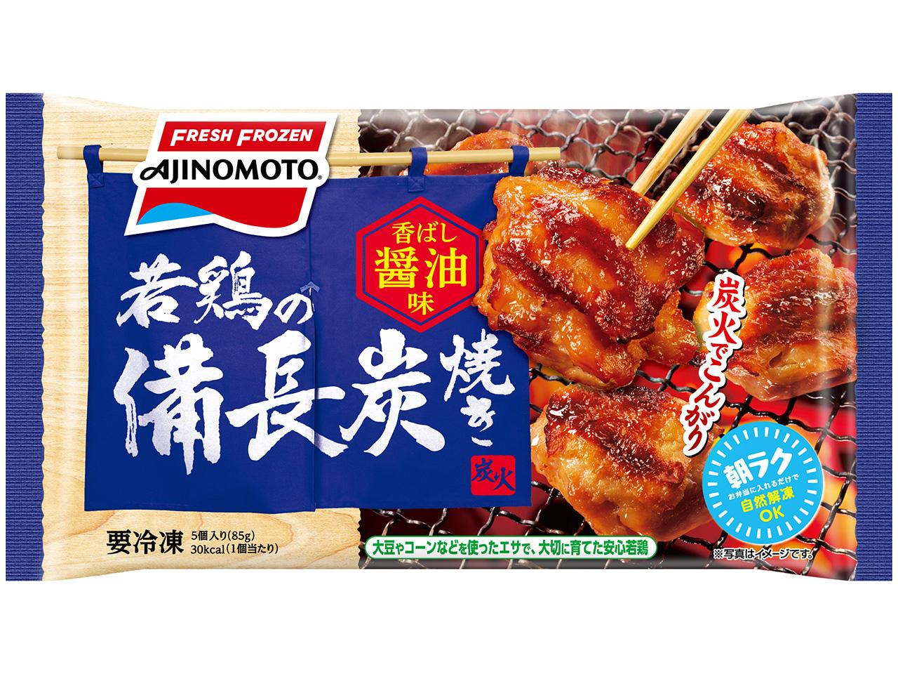 香る炭火風味「若鶏の備長炭焼き」、ヘルシーに「グリルチキン ハーブ」も(味の素冷凍食品)