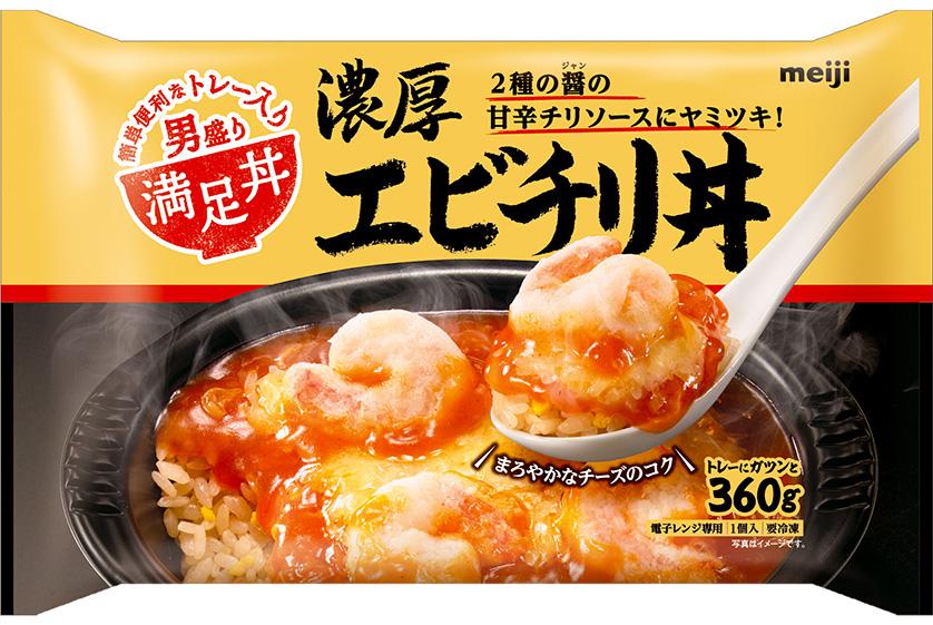 オン・ザ・トレー! 1つで満足できる明治の「満足丼」 第2弾は、「濃厚エビチリ丼」と「濃厚四川風麻婆丼」 計5品の品揃えに