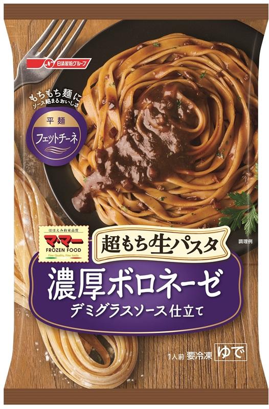 「マ・マー 超もち生パスタ」全面刷新 生フェットチーネ(平麺)4品と、業界初の生スパゲティ(丸麺)4品