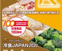 冷食協主催、冷凍食品と冷凍食品製造・設備展「冷食JAPAN2020」10月初開催へ