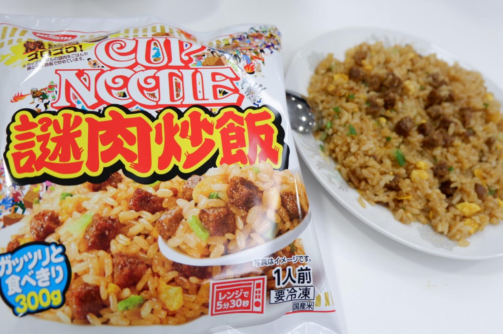 ついに、「謎肉炒飯」!! 300gでガッツリ満足。関東甲信越地区で先行発売へ