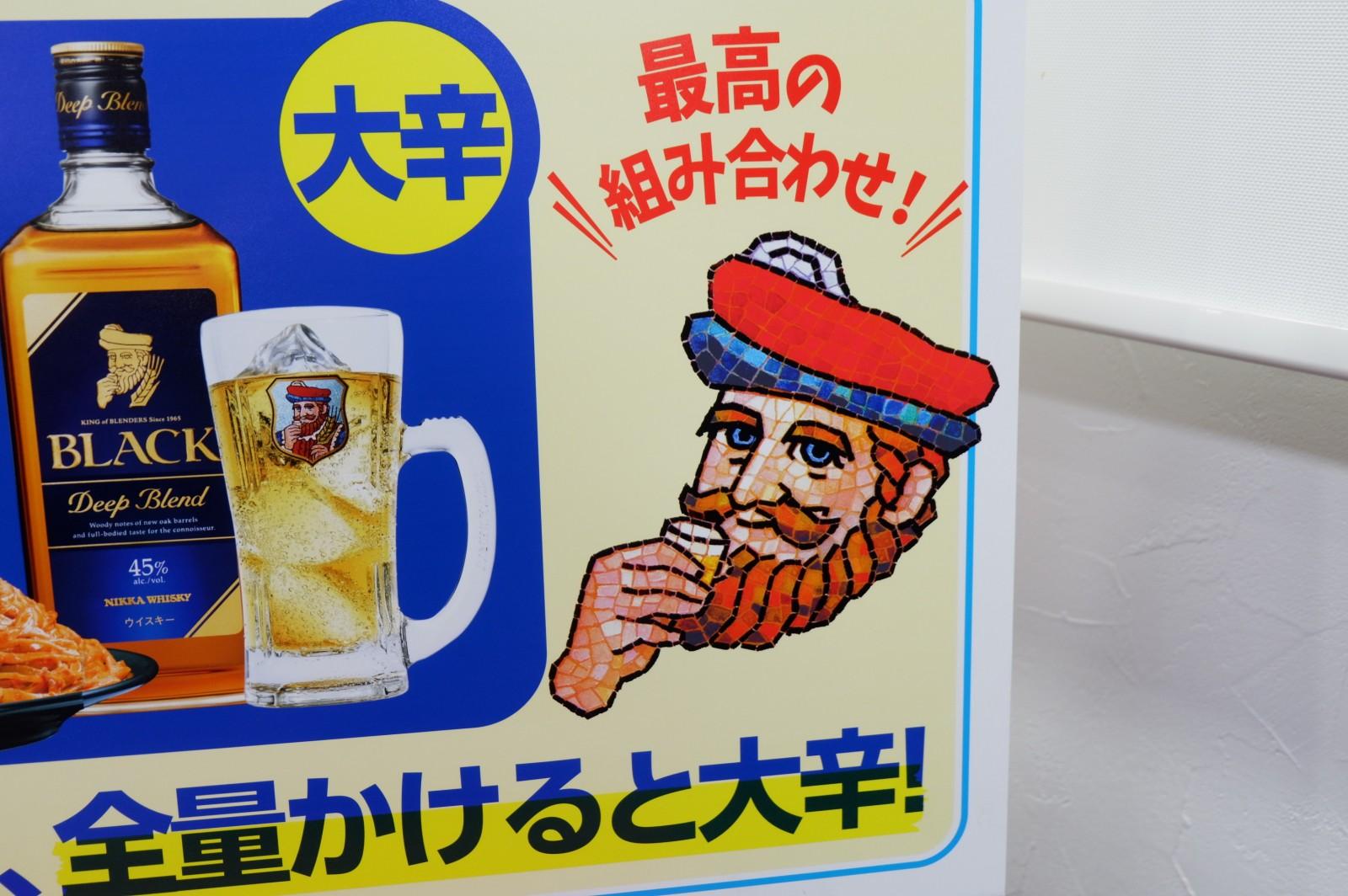 ニッカウヰスキー ひげのおじさんが「汁なし担々麺はハイボールに最高」とつぶやいたので、ドドーン!とキャンペーン!!