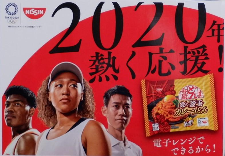 『熱く応援する冷凍麺』!! 日清食品冷凍から「日清 東京2020オリンピック応援デザイン 旨辛トリオ」