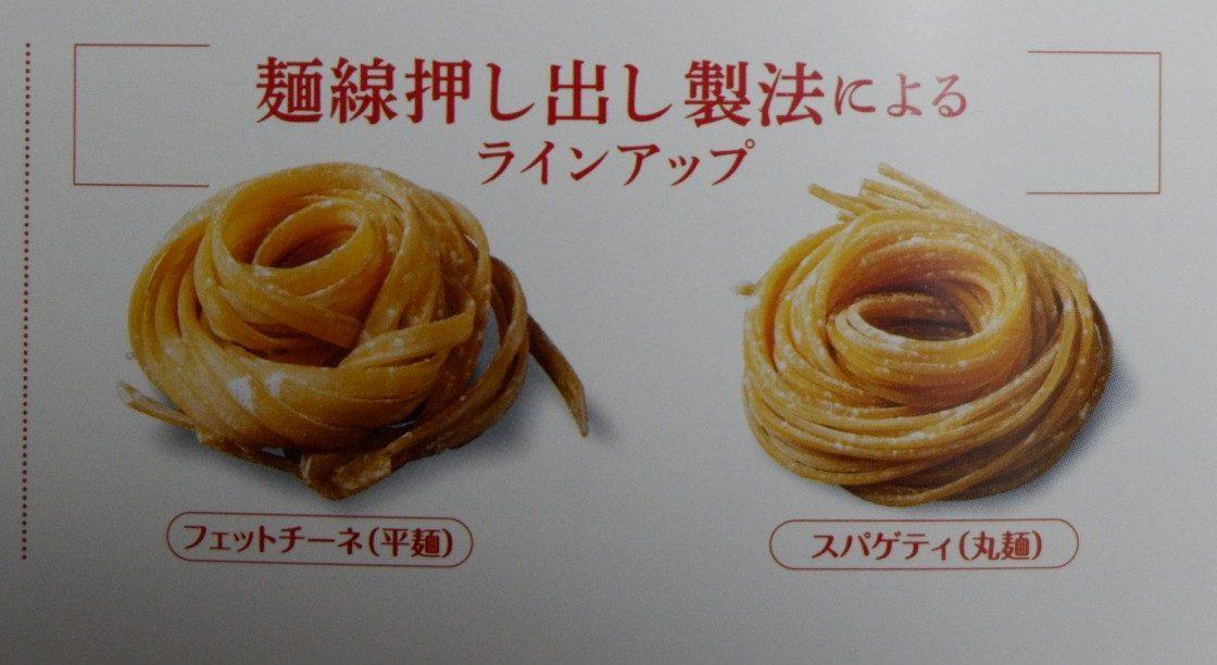 種類 パスタ 麺 パスタとラーメンは、原材料がこんなに違う!