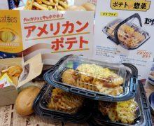『ポテトde惣菜』 開発担当者向けの無料セミナー(2月27日、月刊「食品商業」Presents)