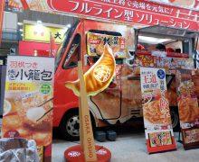 イートアンド:大阪王将 VIPレストラン併設でSMTS初出展 創業50周年イヤーもアピール