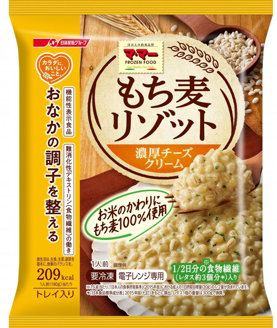 食物繊維たっぷり、機能性表示食品の「もち麦リゾット」に3品目、「濃厚チーズクリーム」新発売