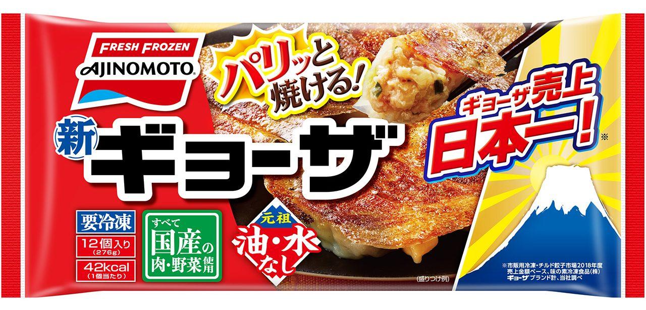 NHK 突撃!カネオくんで紹介された冷凍食品