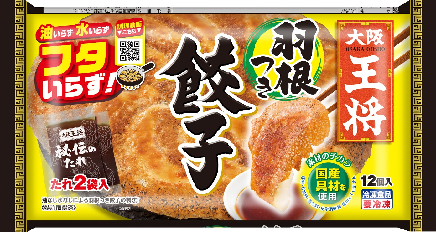 『フタいらず!』大阪王将 羽根つき餃子 昨年の売上高100億円達成!(イートアンド)