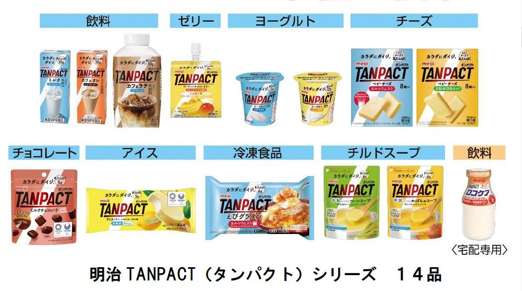 たんぱく質摂取の低下・低栄養問題解決に「明治 TANPACT(タンパクト)」、冷食は「えびグラタン」