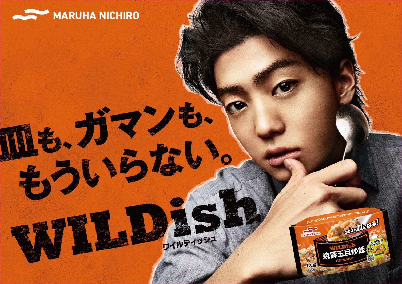 WILDish(ワイルディッシュ)TVCM 伊藤健太郎さんがワイルドだけどスマートに食べる♡