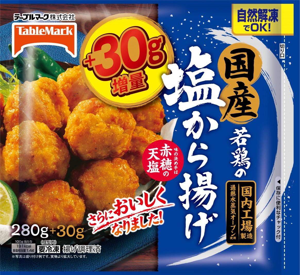 テーブルマーク「国産若鶏の塩から揚げ」+30g 数量限定発売