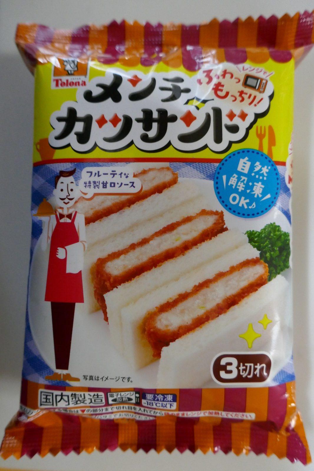 2020年春、一番びっくりした新商品「メンチカツサンド」(トロナジャパン)