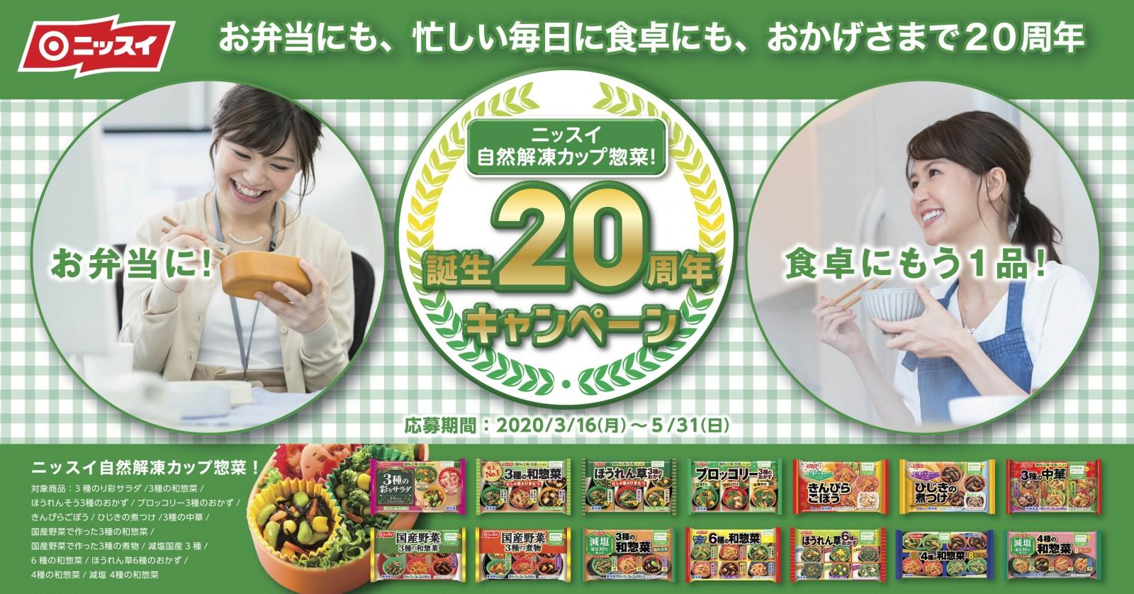 元祖『自然解凍』 ニッスイ、発売20周年キャンペーンスタート!!