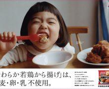 小麦、卵、乳、入ってないから揚げ~みんなで美味しく食べられるから笑顔爆発!味の素冷凍食品が交通広告スタート