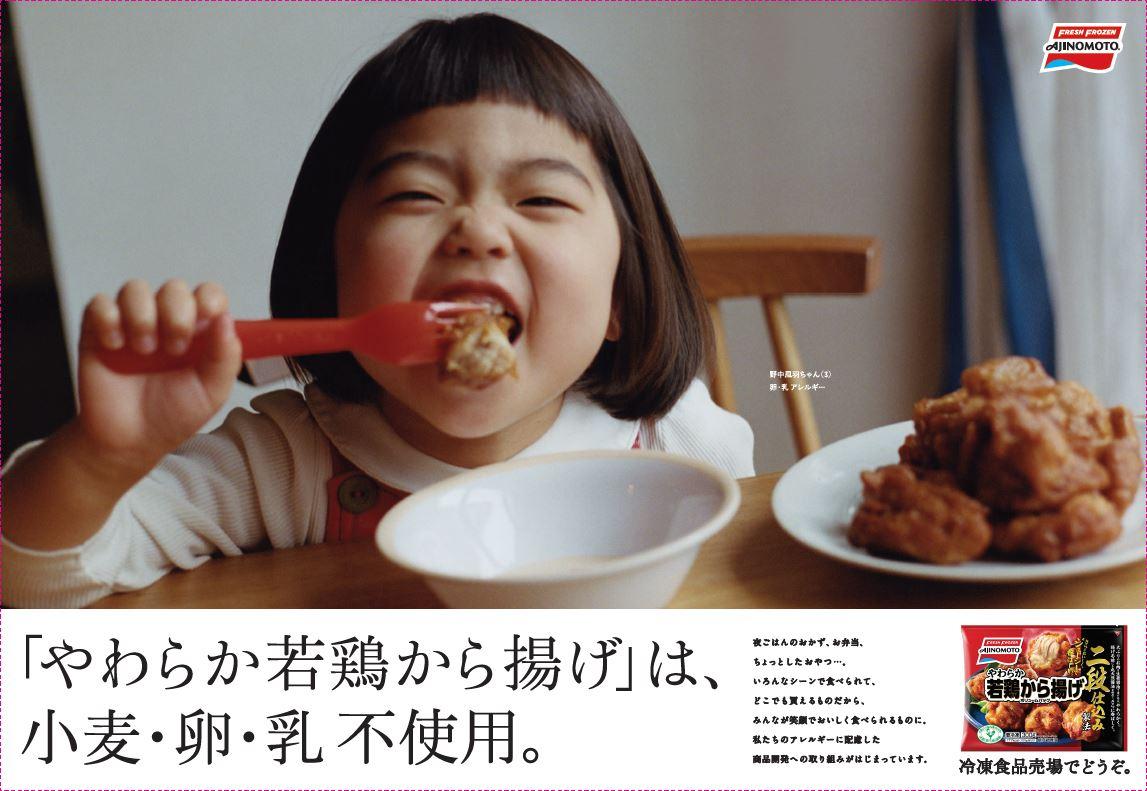 """""""小麦、卵、乳、入ってない""""から揚げ~みんなで美味しく食べられるから笑顔爆発!味の素冷凍食品が交通広告スタート"""