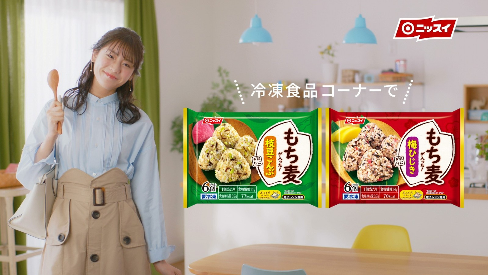 ニッスイ「もち麦入りおにぎり」でTVCM 貴島明日香さん、ふっくらおにぎりの美味しさをレポート
