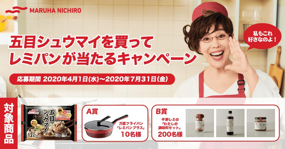 マルハニチロの「五目シュウマイを買って レミパンが当たる!」キャンペーンスタート