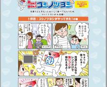 さぬきうどんキャラ・コシノツヨシがマンガに! 「DON!DON!コシノツヨシ」ネット公開~プレゼントキャンペーンも♪
