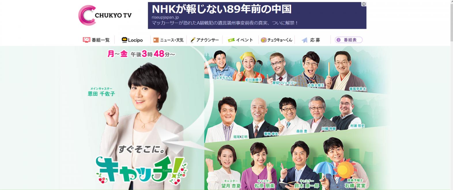 中京テレビ「キャッチ!」で冷凍食品の新情報ご紹介(4月27日放送)