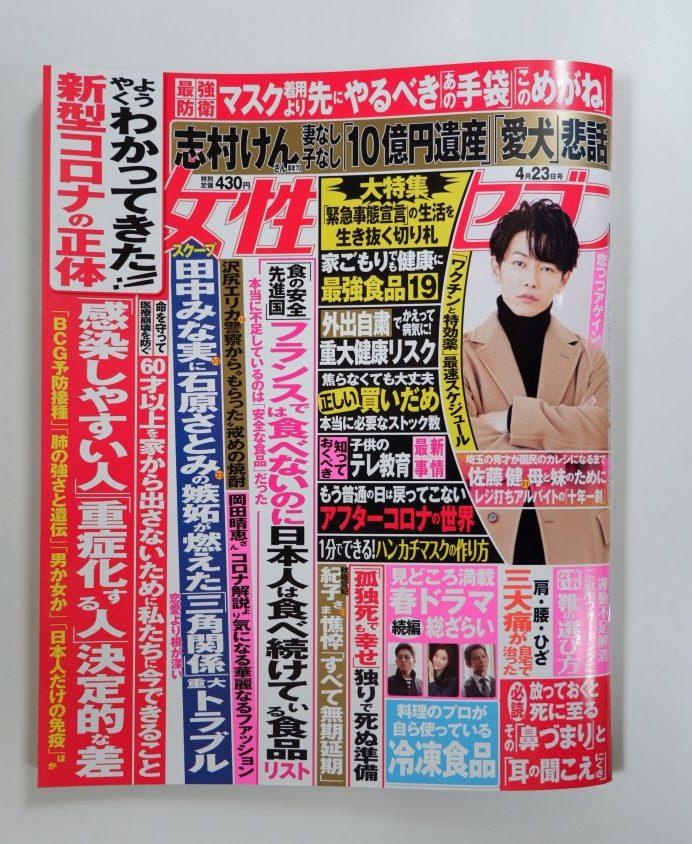 女性セブン4月23日号で冷凍食品カラー特集8ページ!!食卓を救う最新版「冷食」の世界