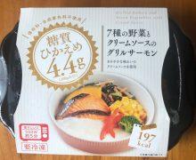 ヘルシーで美味しい野菜と魚メニューで糖質ひかえめのランチ~阪急デリカアイ