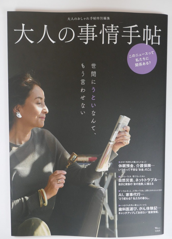 大人のおしゃれ手帖特別編集「大人の事情手帖」(宝島社) 最新冷凍食品事情も収載