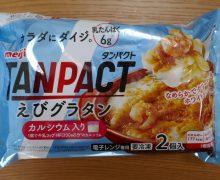 たんぱく質チャージ!! ふつうに美味しい「明治 TANPACT えびグラタン」 カルシウムも牛乳コップ1杯分♪