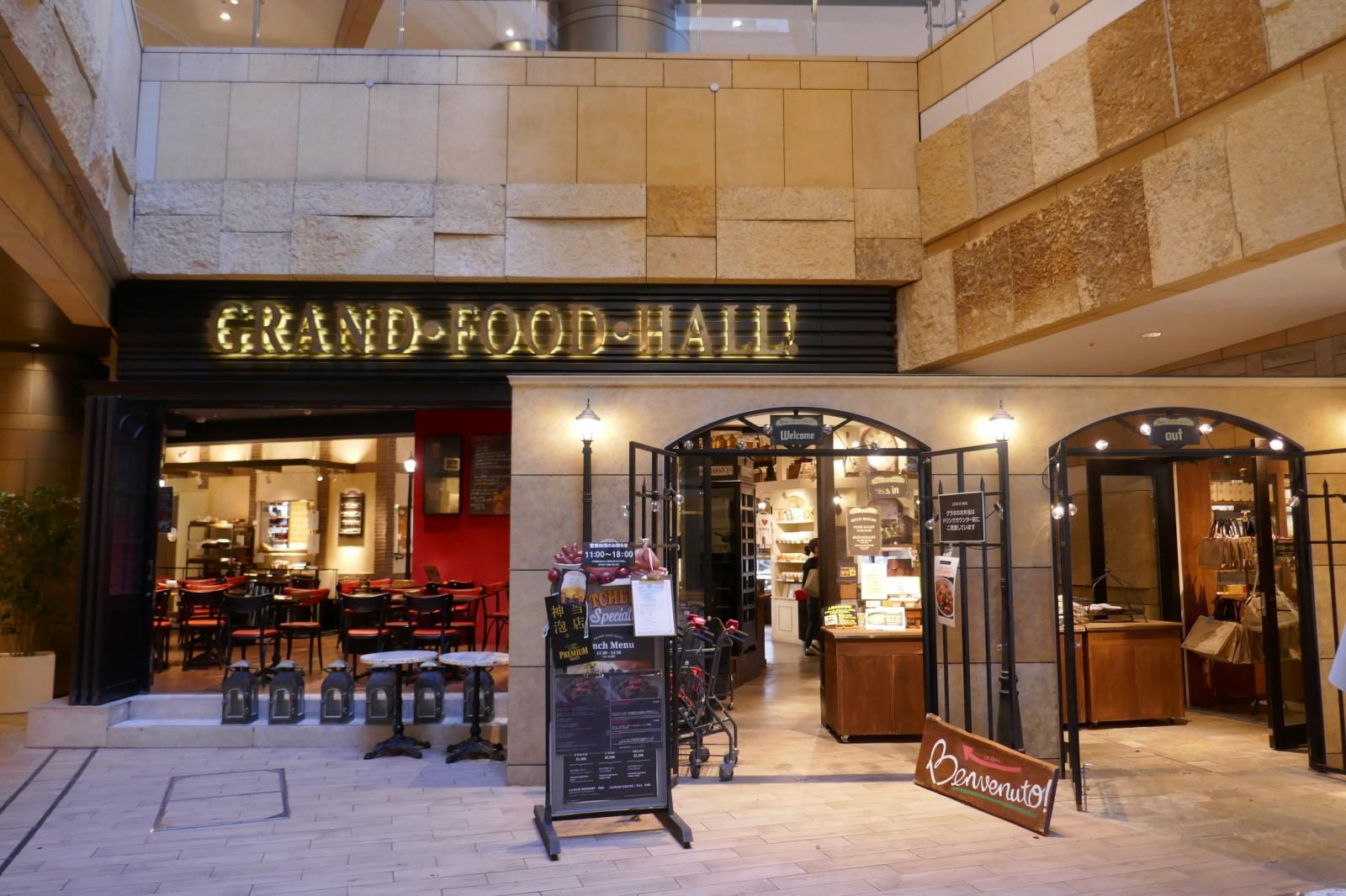 グランド フード ホール