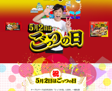 5月2日「ごっつの日」に向けて特設サイト「ごっつ旨いWORLD」オープン(テーブルマーク)