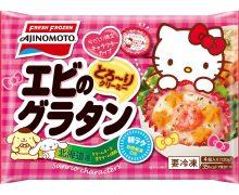 ハローキティはじめサンリオキャラクターが登場♡ 味の素冷凍食品「カップに入ったエビのグラタン」限定版