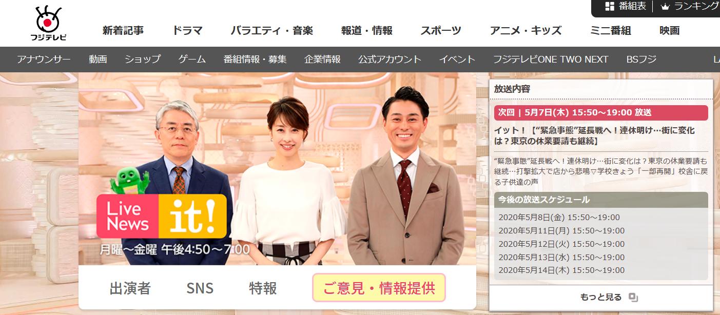 フジテレビ「Live News it!」で本日(5月7日)、冷凍食品の賢い使い方情報~