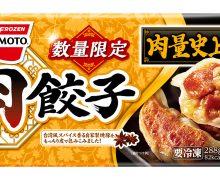 肉量史上最高!のAjinomoto「肉餃子」 5月24日から数量限定発売