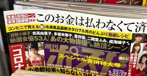 コンビニで買える 「旨」 冷凍食品!情報~「週刊ポスト」2020.5.22/29号(5月11日発売)