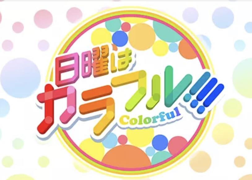 ぎょうざ、焼きおにぎり、から揚げをアレンジ! 東京MX「日曜はカラフル」
