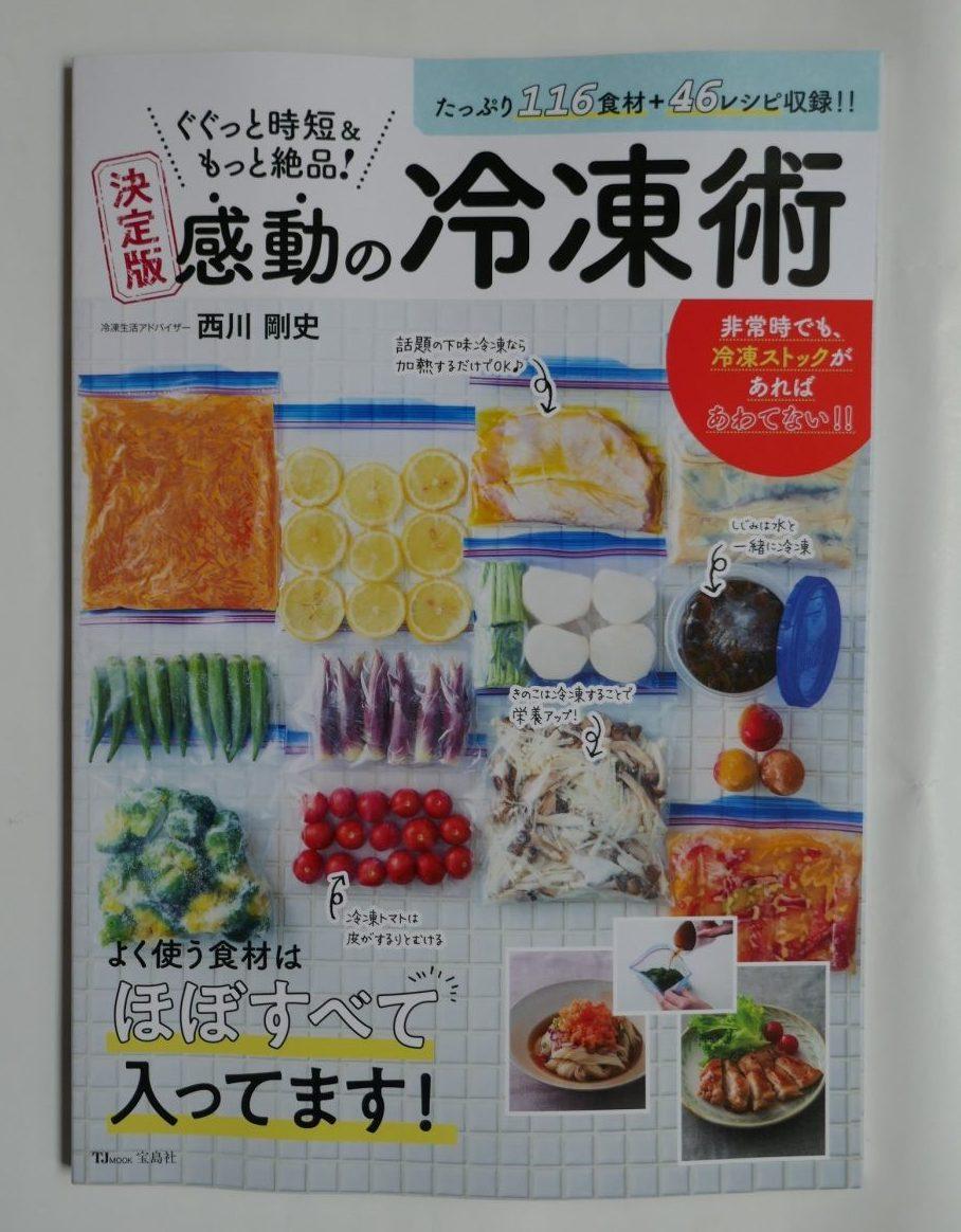 116食材+46レシピ!冷凍王子 西川剛史さんの「決定版 感動の冷凍術」発刊!!