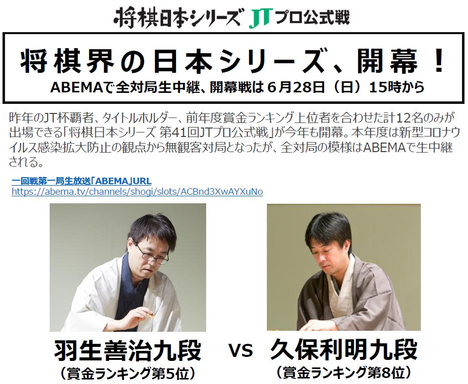 テーブルマーク冷凍うどん「将棋メシ」! 将棋日本シリーズ JT杯 6月28日開幕