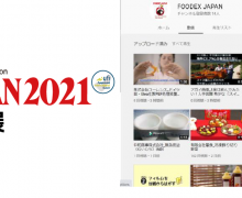 FOODEX JAPAN 「FOODEX チャンネル」開設 オンラインで商談機会を創出