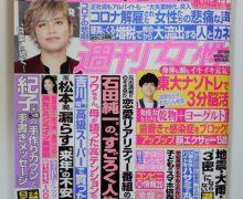 """発売中「週刊女性」6月16日号で""""冷食で2STEP時短おかず""""カラー5頁"""