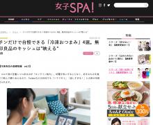 くせになる「オンライン飲み」 自慢できる冷食おつまみは? 「女子SPA!」で紹介しています