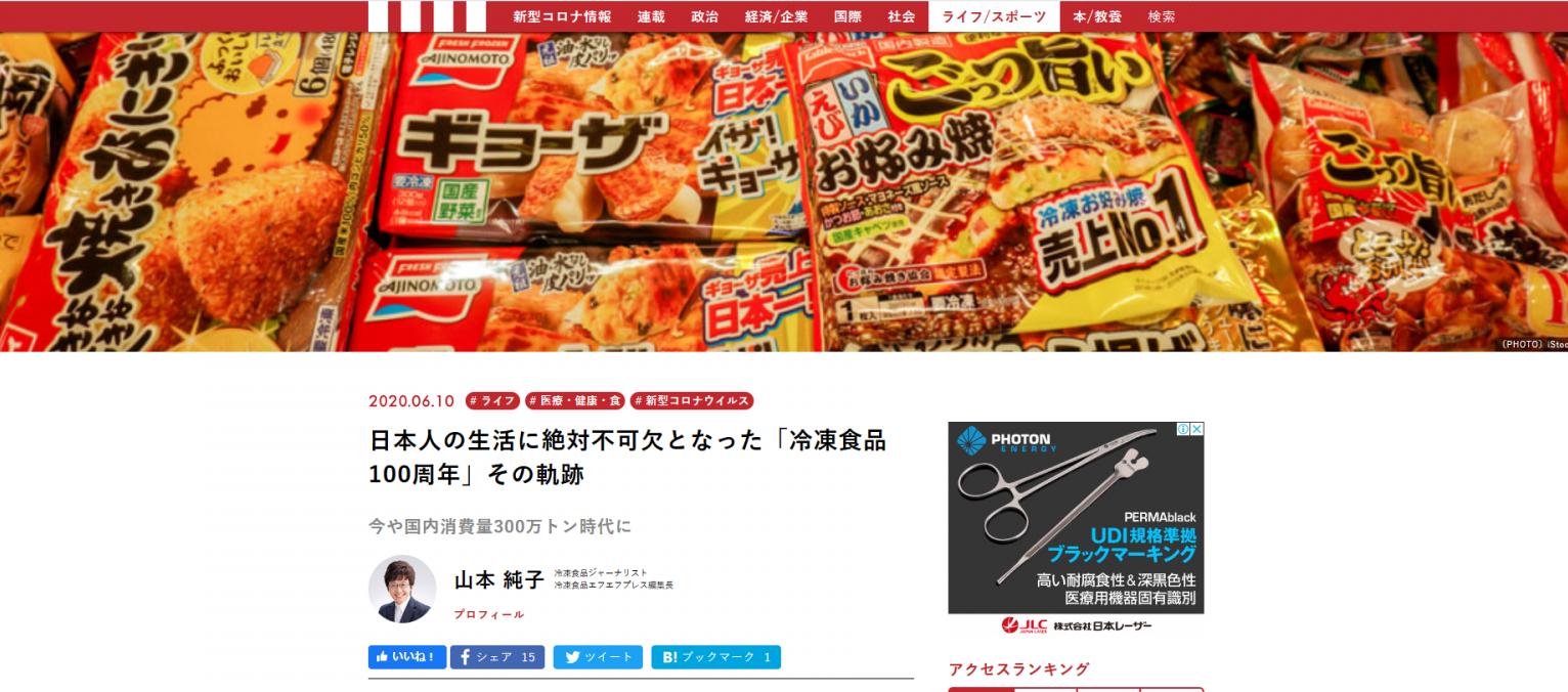 講談社ウェブサイト「現代ビジネス」に寄稿~日本人の生活に絶対不可欠となった「冷凍食品100周年」その軌跡